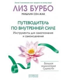 """Бурбо """"Путеводитель по внутренней силе:инструменты для самопознания и самоисцеления""""2018"""
