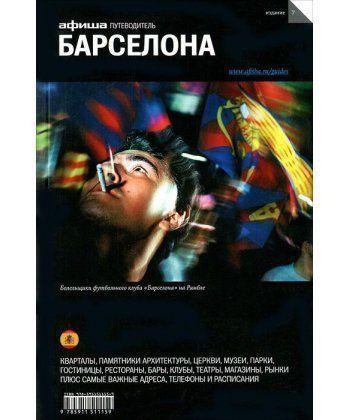 Барселона (изд. 7)