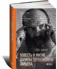 Повесть и житие Данилы Терентьевича Зайцева (0+)