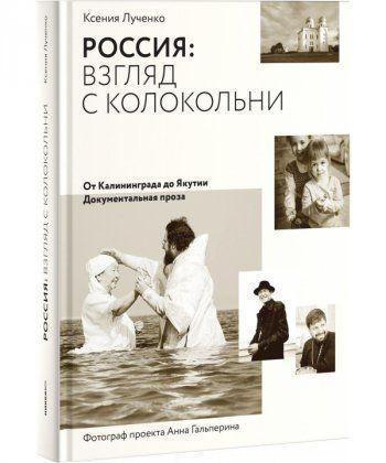 Россия:Взгляд с колокольни. От Калиниграда до Якутии. Документальная проза