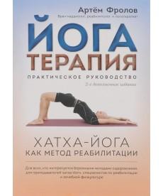 Йогатерапия. Практическое руководство. Хатха-йога как метод реабилитации
