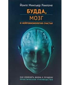 Будда,мозг и нейрофизиология счастья. Как изменить жизнь к лучшему