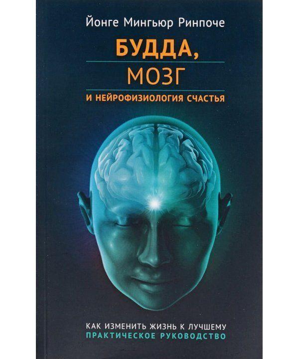 https://www.bookovka.ua/83673-thickbox_default/buddamozg-i-nejrofiziologiya-schastyakak-izmenit-zhizn-k-luchshemuprakticheskoe-r.jpg
