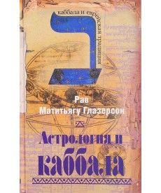 Астрология и каббала. Каббала и еврейская традиция