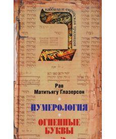 Нумерология,астрологияи медитация в еврейской традиции. Огненные буквы.