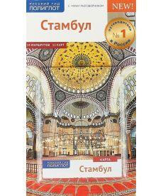 Стамбул. Путеводитель с мини-разговорником (карта в кармашке)