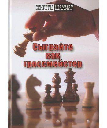 Сыграйте как гроссмейстер