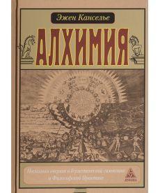 Алхимия. Несколько очерков по Герметической символике и Философской Практике