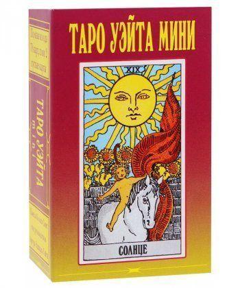 Таро Уэйта мини (набор карт). 78 карт,+2 пуст. карты