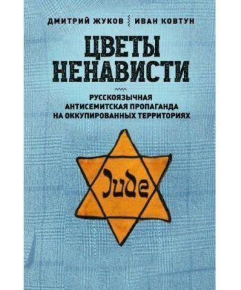 Цветы ненависти. Русскоязычная антисемитская пропаганда на оккупированных террито