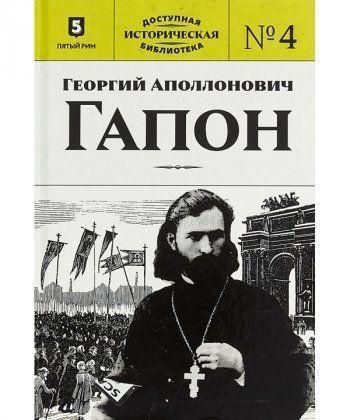 Георгий Аполлонович Гапон. Кн.4