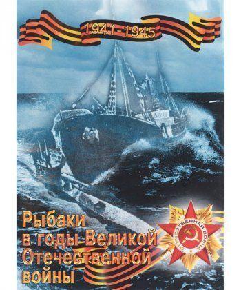 Рыбаки в годы Великой Отечественной войны. 1941-1945 гг.