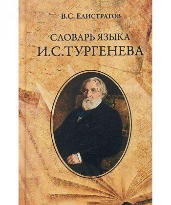 Словарь языка И. С. Тургенева