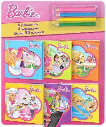 Барби. Раскраски в кармашках