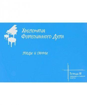 Хрестоматия фортепианного дуэта. Этюды и гаммы. Тетрадь III. Средние и старшие клас