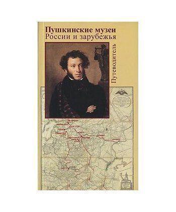 Пушкинские музеи России и зарубежья