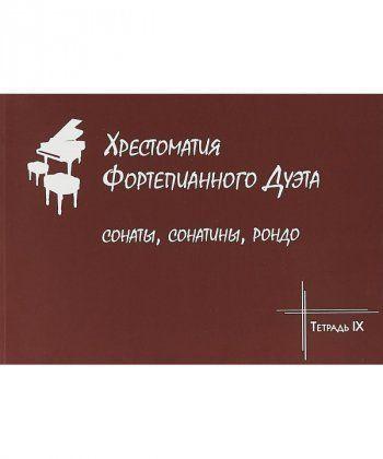 Хрестоматия фортепиан. дуэта. Тетр IХ. Сонаты,сонатины,рондо