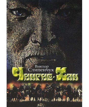 Чингис-Хан+CD