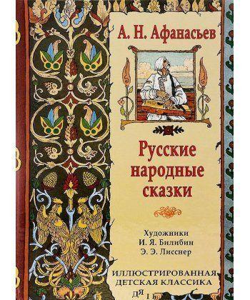 Русские народные сказки (6+)