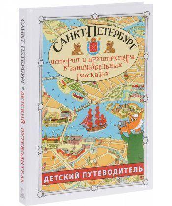 Санкт-Петербург. История и архитектура в занимательных рассказах