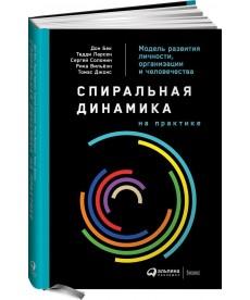Спиральная динамика на практике. Модель развития личности,организации и человечес