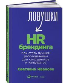 Ловушки-HR брендинга. Как стать лучшим работодателем для сотрудников и кандидатов