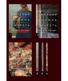 Империя должна умереть. История русских революций в лицах. 1900-1917. В 3-х томах