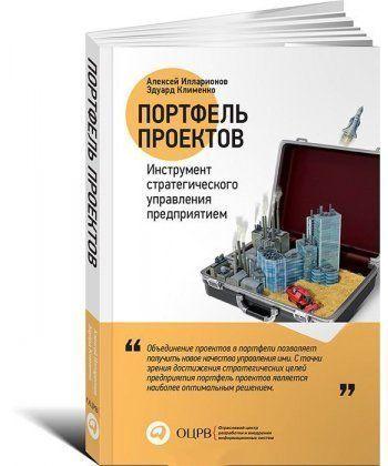 Портфель проектов. Инструмент стратегического управления предприятием