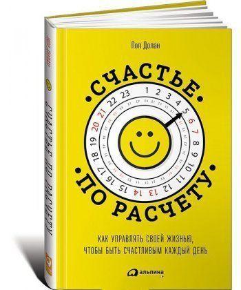Счастье по расчету: Как управлять своей жизнью, чтобы быть счастливым каждый день