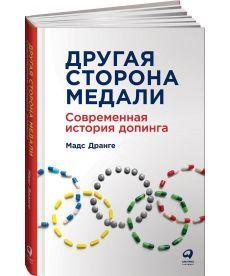 Другая сторона медали:Современная история допинга