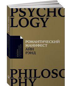 Романтический манифест: Философия литературы (Покет)