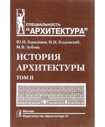 История архитектуры. В 2-х т. Т.2. Учебник для вузов