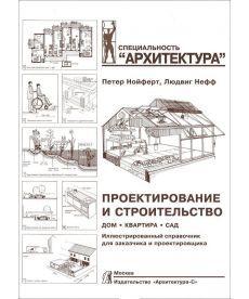 Проектирование и строительство. Дом,квартира,сад