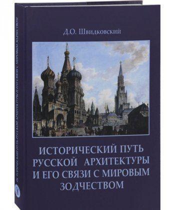 Исторический путь русской архитектуры и его связи с мировым зодчеством +с/о
