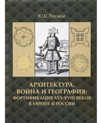 Архитектура,война и география. Фортификация XVI-XVIII веков +с/о