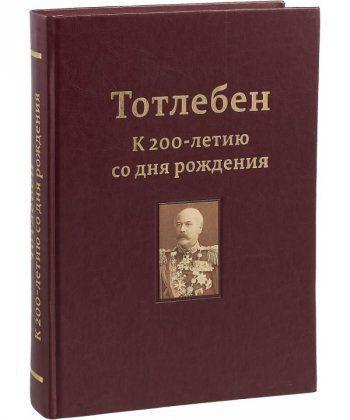 Тотлебен. К 200-летию со дня рождения. Том 1. (В 2-х томах)