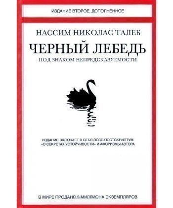 Черный лебедь. Под знаком непредсказуемости  - Фото 1