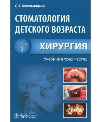 Стоматология детского возраста. Ч.2. Хирургия (Учеб. в 3-х частях)