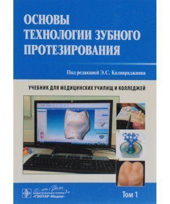 Основы технологии зубного протезирования. Т.1.