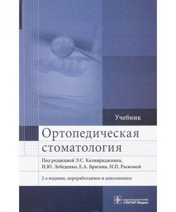 Ортопедическая стоматология (изд. 2-е перераб. и доп.)