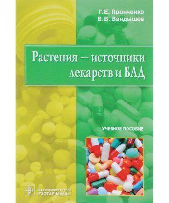 Растения-источники лекарств и БАД