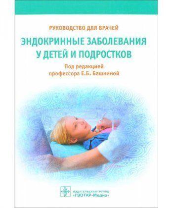 Эндокринные заболевания у детей и подростков