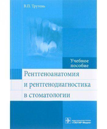Рентгеноанатомия и рентгенодиагностика в стоматологии