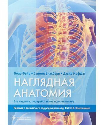 Наглядная анатомия. 3-е издание перераб. и доп.