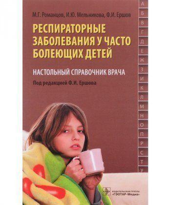 Респираторные заболевания у часто болеющих детей. Наст. справ. врача