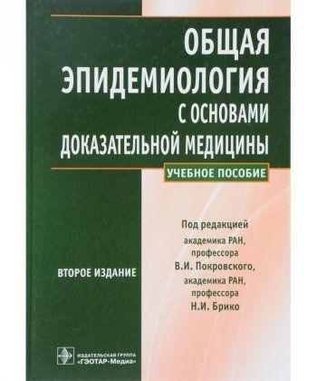 Общая эпидемиология с основами доказательной медицины (второе изд.)