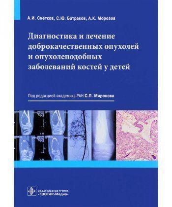 Диагностика и лечение доброкачественных опухолей и опухолеподобных заболеваний к