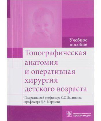 Топографическая анатомия и оперативная хирургия детского возраста
