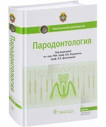 Пародонтология (2-е изд.)