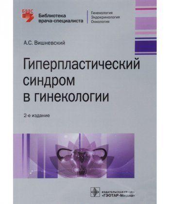 Гиперпластический синдром в гинекологии